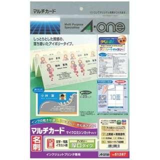 〔インクジェット〕 マルチカード 名刺 100枚 (A4サイズ 10面×10シート・アイボリー) 51287