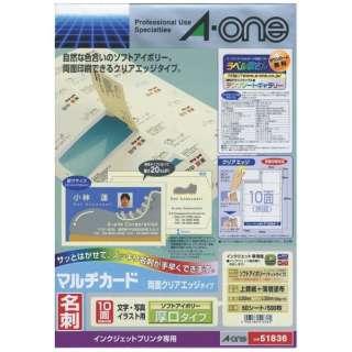 〔インクジェット〕マルチカード 名刺 500枚 (A4サイズ 10面×50シート) ソフトアイボリー 51836