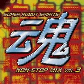 スーパーロボット魂 ノンストップ・ミックス VOL3 【CD】