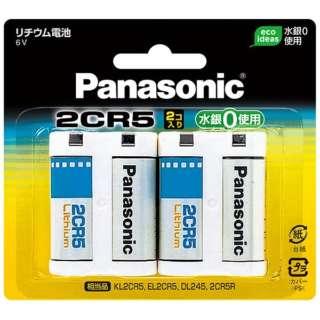 2CR-5W/2P カメラ用電池 円筒形リチウム電池 [2本 /リチウム]