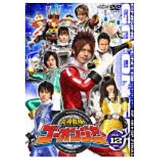 炎神戦隊ゴーオンジャー Vol.12 【DVD】