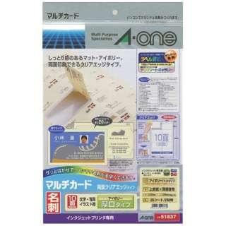 〔インクジェット〕マルチカード 名刺 250枚 (A4サイズ 10面×25シート) アイボリー 51837