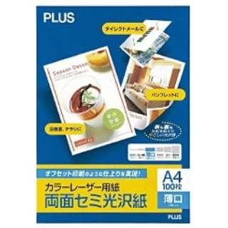 カラーレーザー用 両面セミ光沢紙  薄口 (A4×100枚)