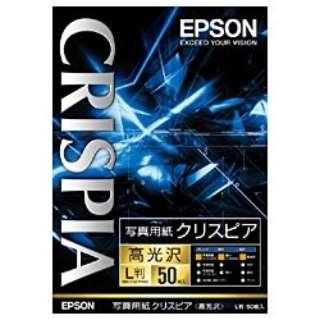 写真用紙クリスピア 高光沢 (L判・50枚) KL50SCKR