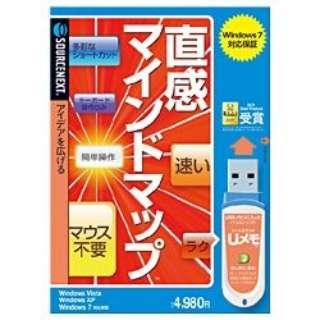 〔Win版〕 【USBメモリ版】 直感マインドマップ