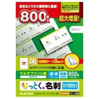 なっとく。名刺 800枚 (A4サイズ 10面×80シート) ホワイト MT-JMN1WNCZP