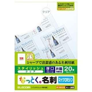〔インクジェット〕 なっとく。名刺 スタイリッシュ 20枚 (A4サイズ 10面×2シート) MT-FMNシリーズ クリア MT-FMN1CRN