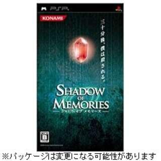シャドウ オブ メモリーズ【PSPゲームソフト】