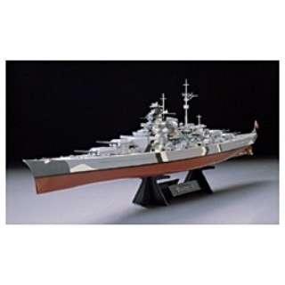 1/350 艦船シリーズ No.13 ドイツ戦艦 ビスマルク