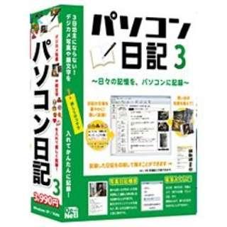 〔Win版〕 パソコン日記 3