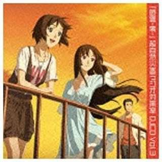 (ラジオCD)/TVアニメ『喰霊-零-』 DJCD3 【CD】