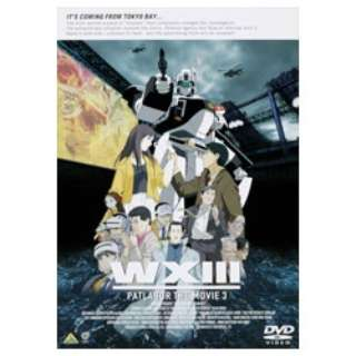 EMOTION the Best WXIII 機動警察パトレイバー 【DVD】