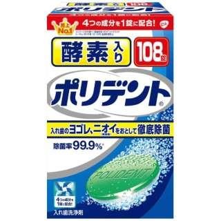 ポリデント 入れ歯洗浄剤 酵素入り 108錠