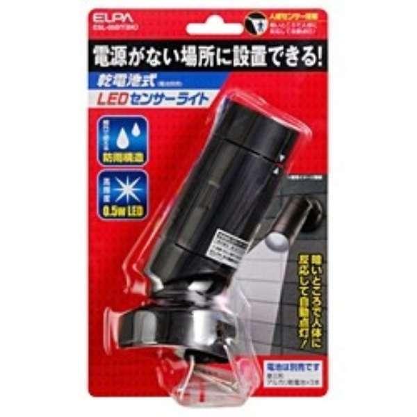 【乾電池式】LEDセンサーライト(0.5W) ESL-05BT-BK