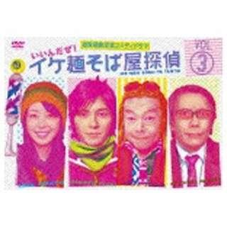 イケ麺そば屋探偵~いいんだぜ!~ Vol.3 【DVD】
