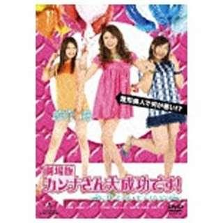 劇場版カンナさん大成功です! プレミアム・エディション 【DVD】