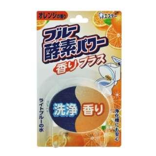 ブルー酵素パワー香りプラス オレンジの香り120g〔トイレ用洗剤〕