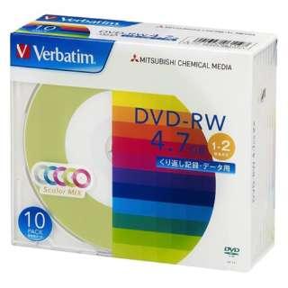 DHW47NM10V1 データ用DVD-RW カラーミックス [10枚 /4.7GB]