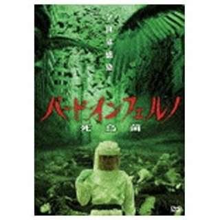 バード・インフェルノ 死鳥菌 【DVD】