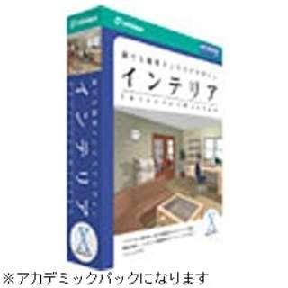 〔Mac版〕 ◆要申請書◆ インテリアプロ 4.1 ≪アカデミックパック≫