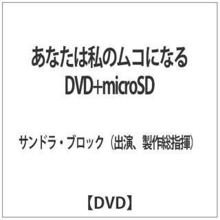 あなたは私のムコになる DVD+microSD 【DVD】