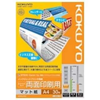 インクジェットプリンタ用紙 スーパーファイングレード 両面印刷 (A4サイズ・30枚) KJ-M26A4-30