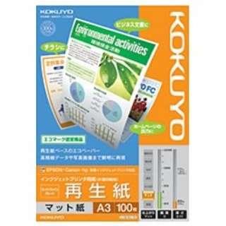 "IJP用マット紙"" スーパーファイングレード 再生紙 (A3サイズ・100枚) 白色度78%程度 KJ-MS18A3-100"