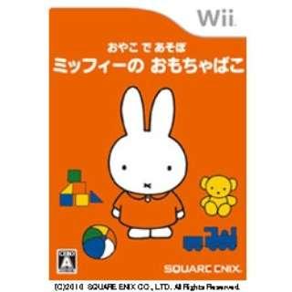 おやこであそぼ ミッフィーのおもちゃばこ【Wii】
