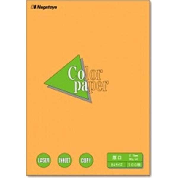 カラーペーパー 厚口 オレンジ (B4サイズ・100枚) ナ-2318
