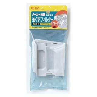 洗濯機用糸くずフィルター(ハイアール用) JW-RFG50AUH