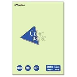 カラーペーパー 最厚口 若草 (はがきサイズ・50枚) ナ-8506