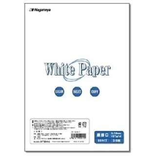 """""""ホワイトペーパー"""" 最厚口 (B5サイズ・25枚) ナ-041"""