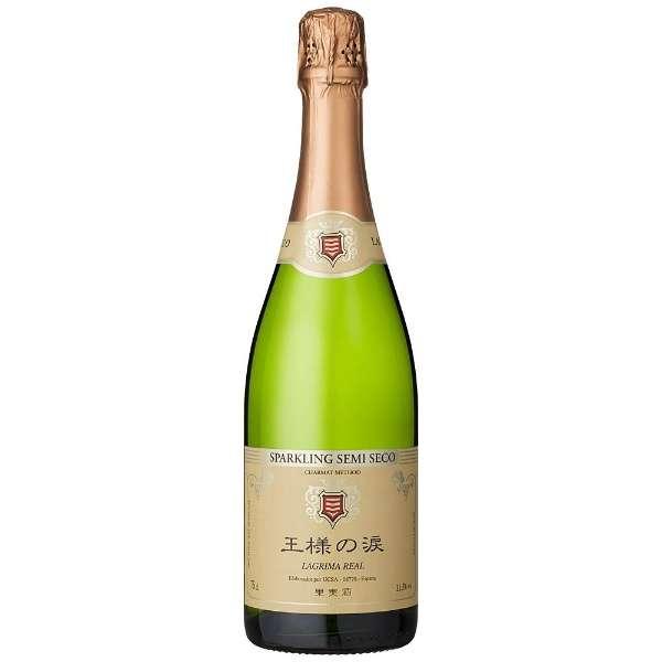 王様の涙 スパークリング セミセコ 750ml【スパークリングワイン】