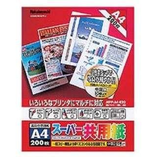 スーパー共用紙 (A4サイズ・200枚) MPP-A4-E20