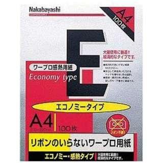 ワープロ用感熱紙 エコノミータイプ (A4サイズ・100枚) ヨW-EA4