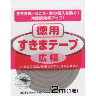 すきまテープ広幅 E0230