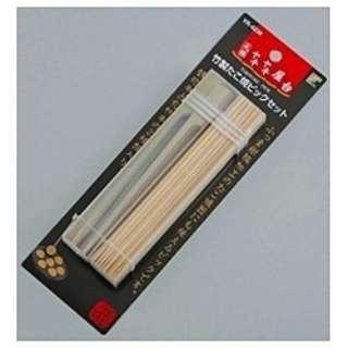 元祖ヤキヤキ屋台 竹製たこ焼きピックセット YR-4238