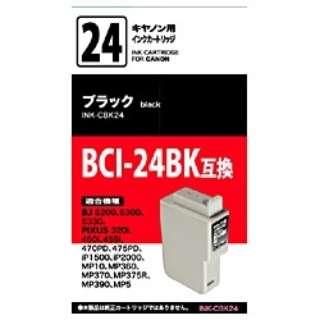 INK-CBK24 互換プリンターインク ブラック