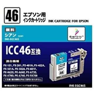 INK-EGC46S 互換プリンターインク シアン