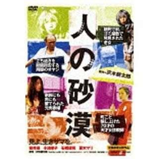 人の砂漠 【DVD】