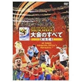 2010 FIFA ワールドカップ 南アフリカ オフィシャルDVD 大会のすべて《総集編》 【DVD】
