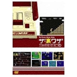 ゲームライブラリシリーズ 「ザ・裏ワザ」 ファミコン編1 【DVD】