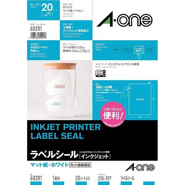 ラベルシール インクジェット ホワイト 60201 [A4 /20シート /1面 /マット]