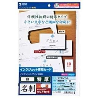 〔インクジェット〕 まわりがきれいな名刺カード 200枚 (A4サイズ 10面×20シート・白) JP-MCC04