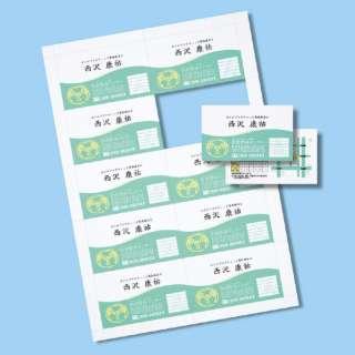 〔インクジェット〕 インクジェット名刺カード 200枚 (A4サイズ 10面×20シート・白) JP-MC11