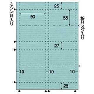 クラッポドロップ二つ折名刺 タテ ラムネ (A4サイズ:4面・10シート:40枚) QP206S