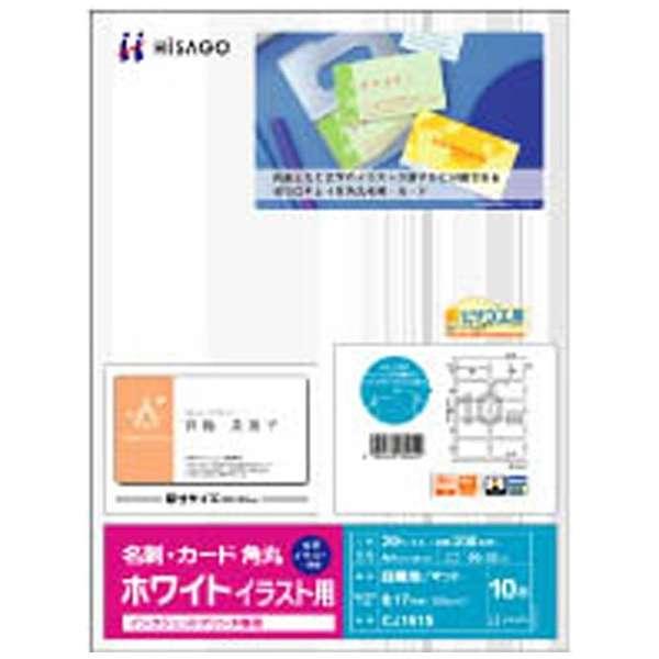 〔インクジェット〕 名刺・カード 角丸 20枚 (A4サイズ 10面×20シート・ホワイト) CJ161S