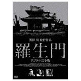 羅生門 デジタル完全版 【DVD】