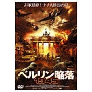 ベルリン陥落1945 【DVD】