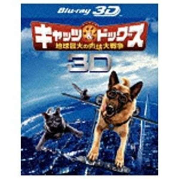 キャッツ&ドッグス 地球最大の肉球大戦争 3D&2D ブルーレイセット ...